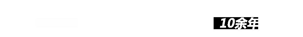 河北盛京棋牌官方下载铸造专注球墨铸铁管件10余年